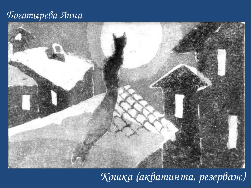 Богатырева Анна Кошка (акватинта, резерваж)