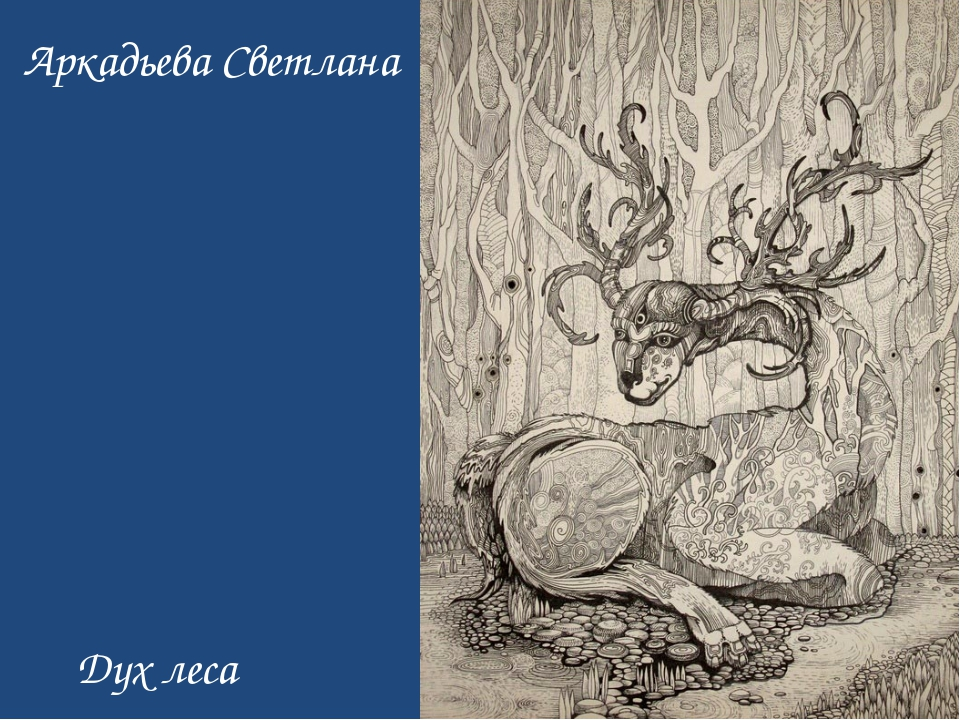 Аркадьева Светлана Дух леса