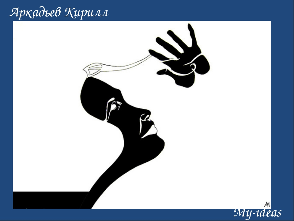 Аркадьев Кирилл My-ideas