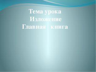 Тема урока Изложение Главная книга
