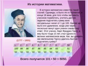 В истории математики известен такой случай. Однажды, а было это в Германии,
