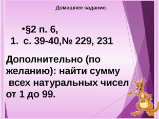 §2 п. 6, с. 39-40,№ 229, 231 Домашнее задание. Дополнительно (по желанию): на