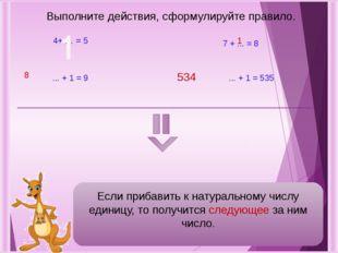 4+ … = 5 7 + ... = 8 1 ... + 1 = 9 8 ... + 1 = 535 534 Выполните действия, сф