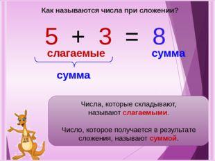 Как называются числа при сложении? Числа, которые складывают, называют слагае