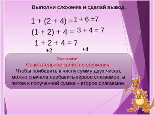 1 + (2 + 4) = (1 + 2) + 4 = +4 +2 Выполни сложение и сделай вывод. 1 + 2 + 4