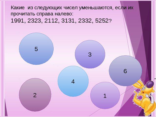 Какие из следующих чисел уменьшаются, если их прочитать справа налево: 1991,...