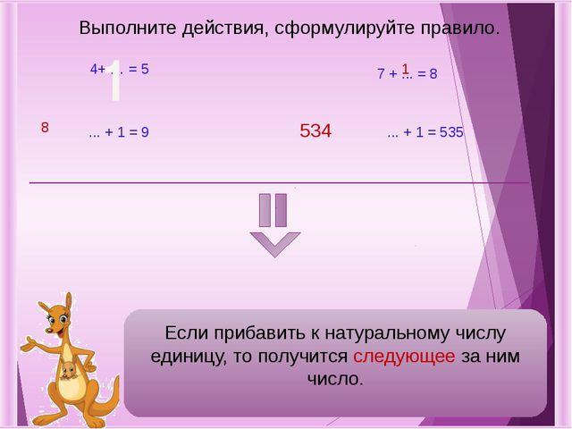 4+ … = 5 7 + ... = 8 1 ... + 1 = 9 8 ... + 1 = 535 534 Выполните действия, сф...