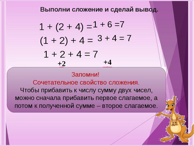1 + (2 + 4) = (1 + 2) + 4 = +4 +2 Выполни сложение и сделай вывод. 1 + 2 + 4...