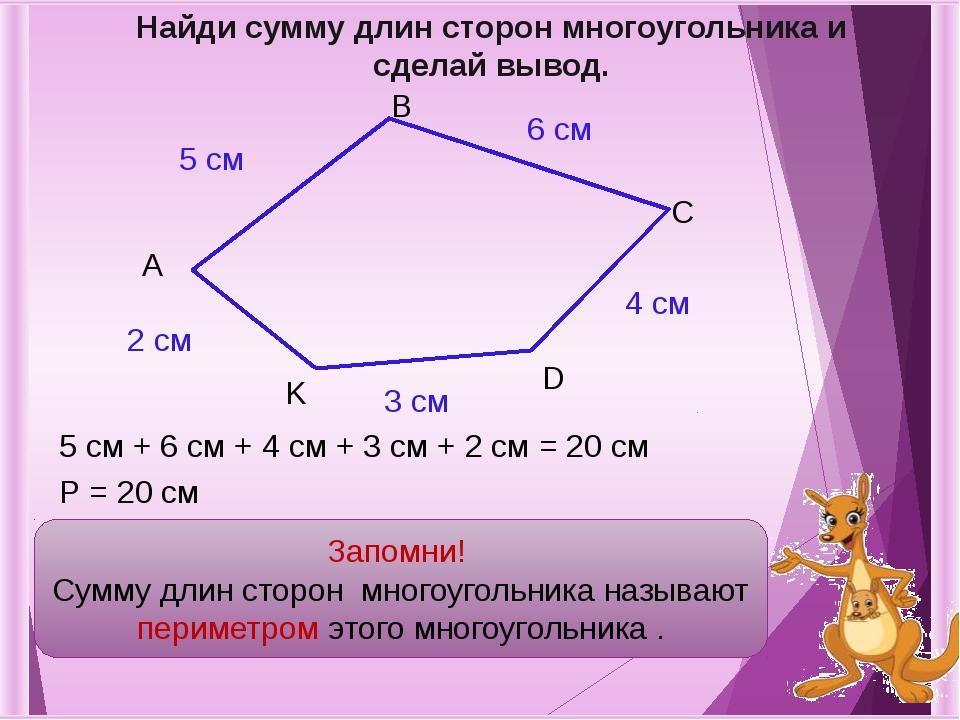 Найди сумму длин сторон многоугольника и сделай вывод. Запомни! Сумму длин ст...