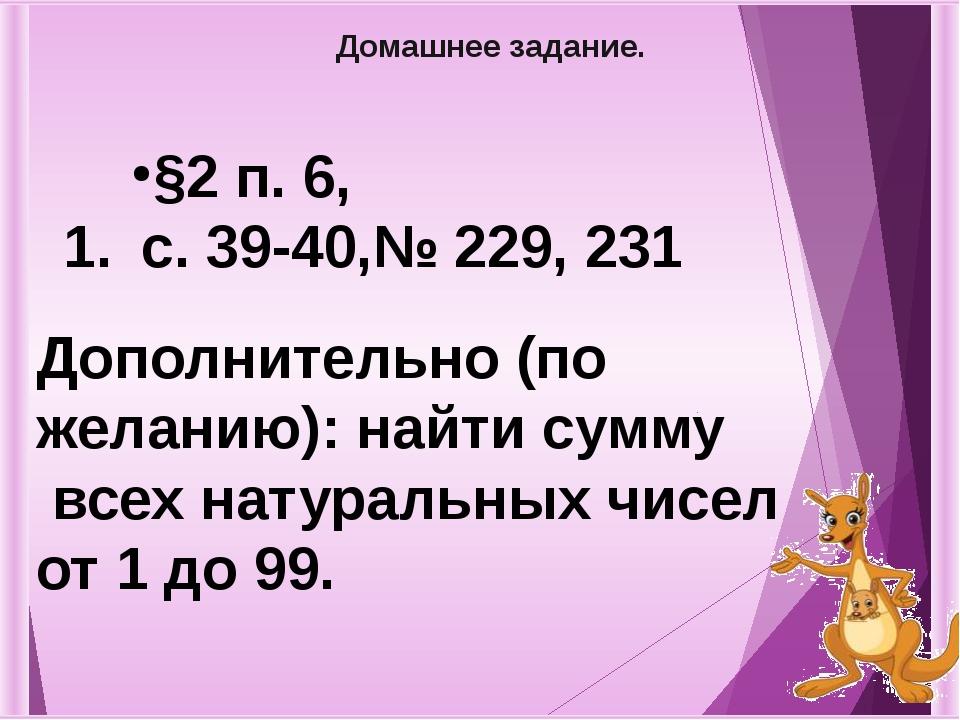 §2 п. 6, с. 39-40,№ 229, 231 Домашнее задание. Дополнительно (по желанию): на...