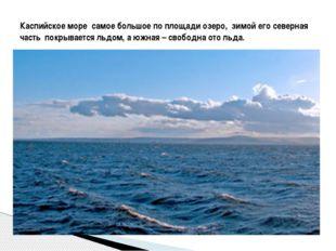Каспийское море самое большое по площади озеро, зимой его северная часть пок