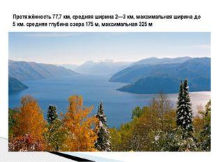 Протяжённость 77,7км, средняя ширина 2—3км, максимальная ширина до 5км. с