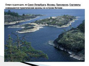 Озеро судоходно, из Санкт-Петербурга, Москвы, Приозерска, Сортавалы совершаю