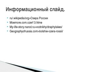 ru/.wikipedia/org>Озера России Moemore.com.ozerf 3.htme My-life-story.narod.r