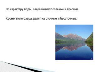 Кроме этого озера делят на сточные и бессточные. По характеру воды, озера быв