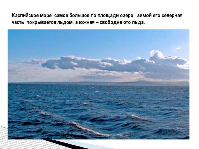 Каспийское море самое большое по площади озеро, зимой его северная часть пок...
