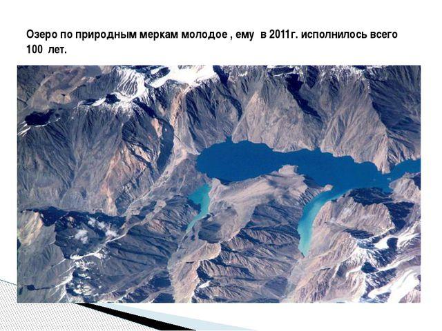 Озеро по природным меркам молодое , ему в 2011г. исполнилось всего 100 лет.