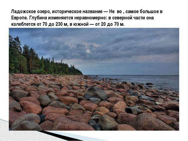 Ладожское озеро, историческое название— Не́во , самое большое в Европе. Глу...