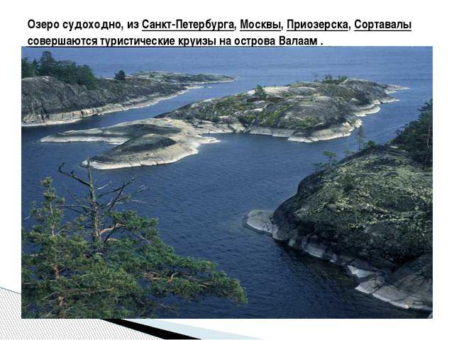 Озеро судоходно, из Санкт-Петербурга, Москвы, Приозерска, Сортавалы совершаю...
