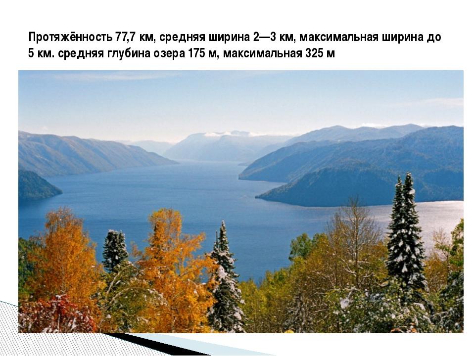 Протяжённость 77,7км, средняя ширина 2—3км, максимальная ширина до 5км. с...