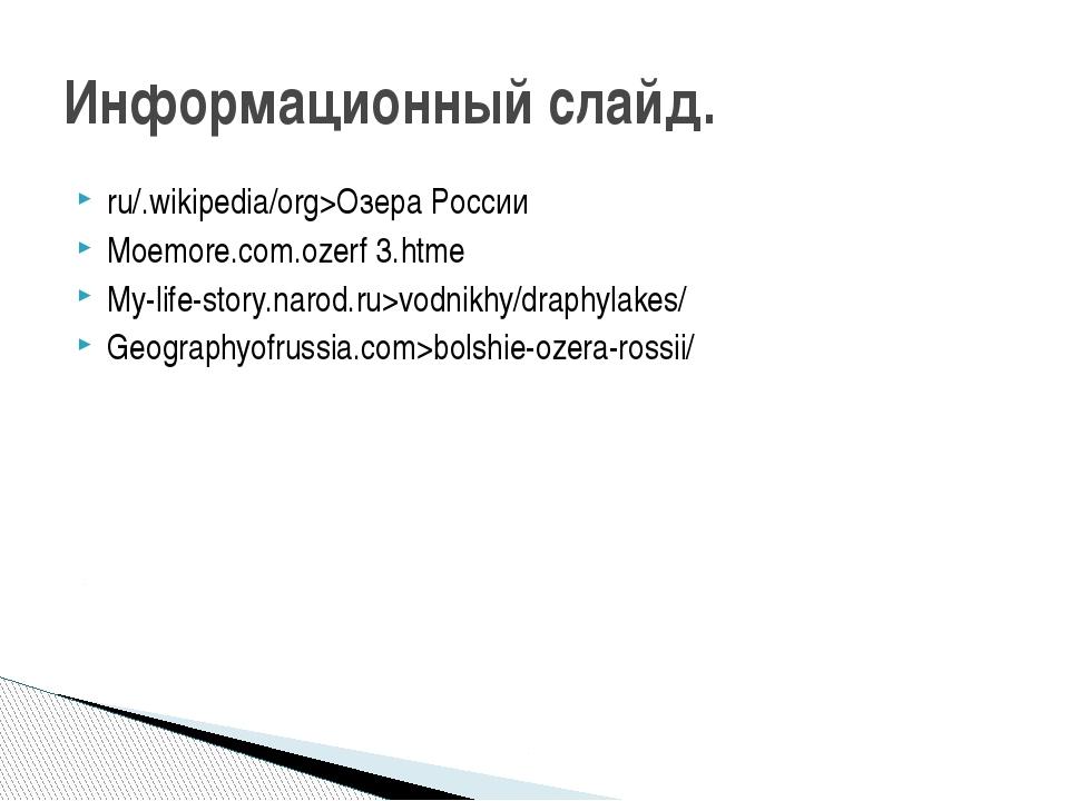 ru/.wikipedia/org>Озера России Moemore.com.ozerf 3.htme My-life-story.narod.r...