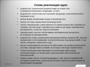 Схема реализации идеи: разработка технической документации на новую или усове