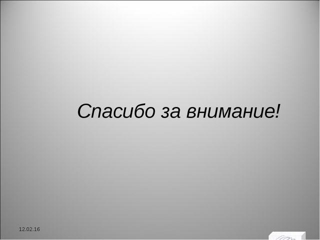Спасибо за внимание! * *