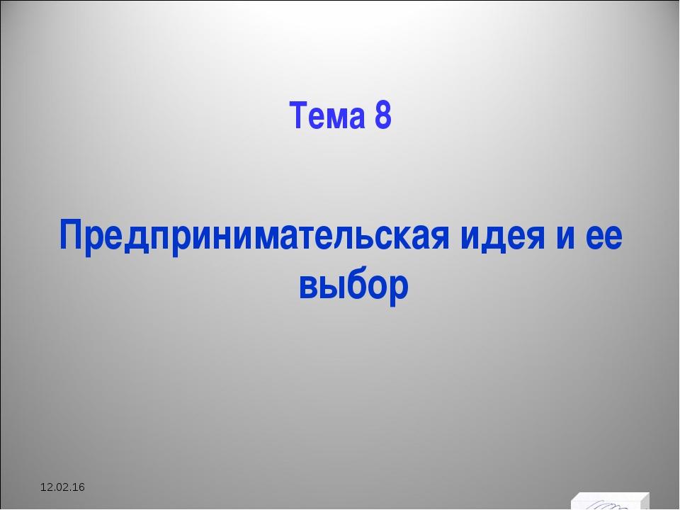 Тема 8 Предпринимательская идея и ее выбор * *