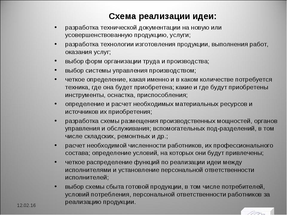 Схема реализации идеи: разработка технической документации на новую или усове...