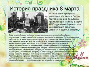 История праздника 8 марта История этого праздника началась в XIX веке, и был