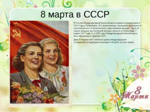 8 марта в СССР В России Международный женский день впервые праздновали в 1913