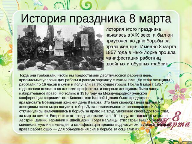 История праздника 8 марта История этого праздника началась в XIX веке, и был...