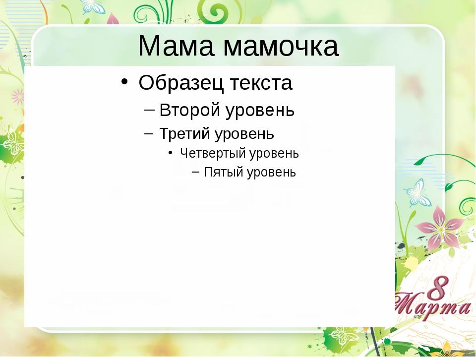 Мама мамочка