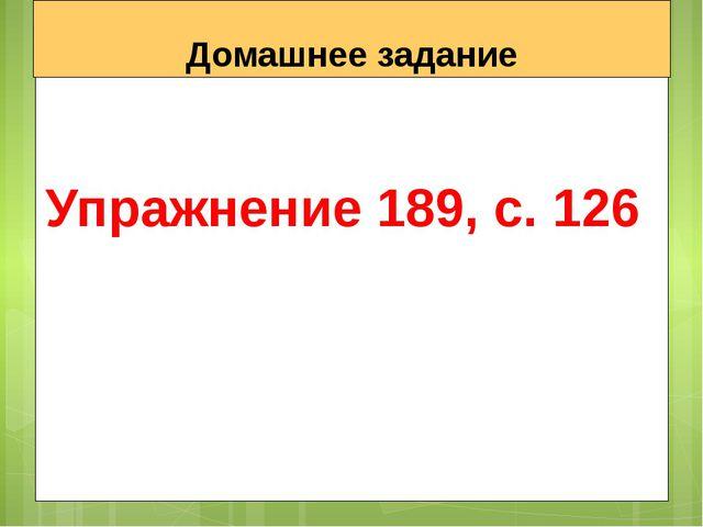 Домашнее задание Упражнение 189, с. 126