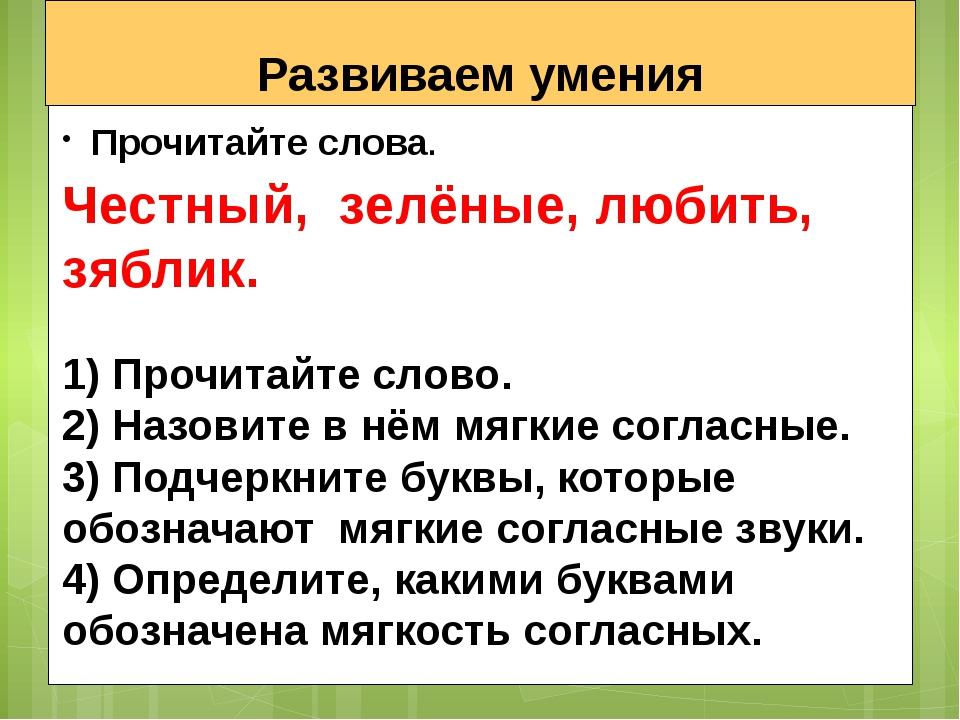 Развиваем умения Прочитайте слова. Честный, зелёные, любить, зяблик. 1) Прочи...