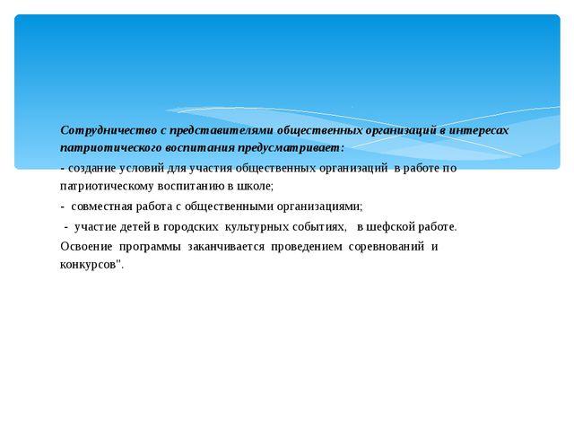 Сотрудничество с представителями общественных организаций в интересах патриот...