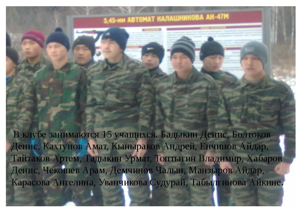 В клубе занимаются 15 учащихся. Бадыкин Денис, Болтоков Денис, Кахтунов Амат...
