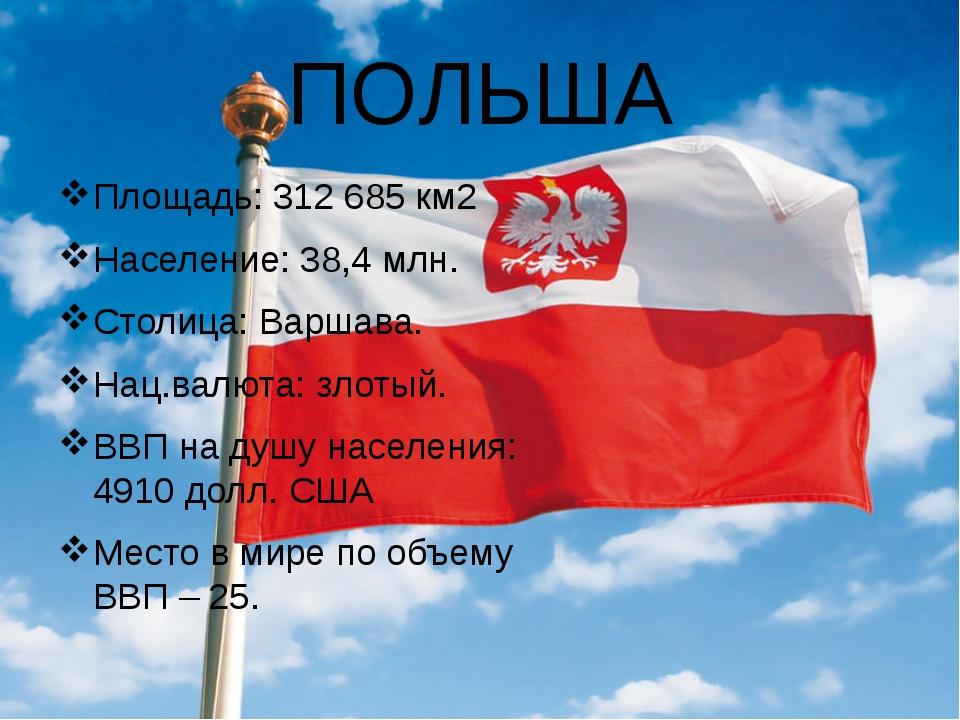 Площадь: 312 685 км2 Население: 38,4 млн. Столица: Варшава. Нац.валюта: злоты...