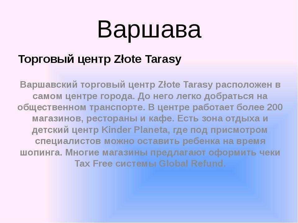 Варшава Торговый центр Złote Tarasy Варшавский торговый центр Złote Tarasy ра...