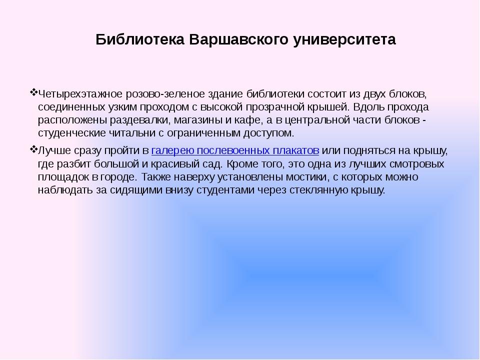 Библиотека Варшавского университета Четырехэтажное розово-зеленое здание библ...