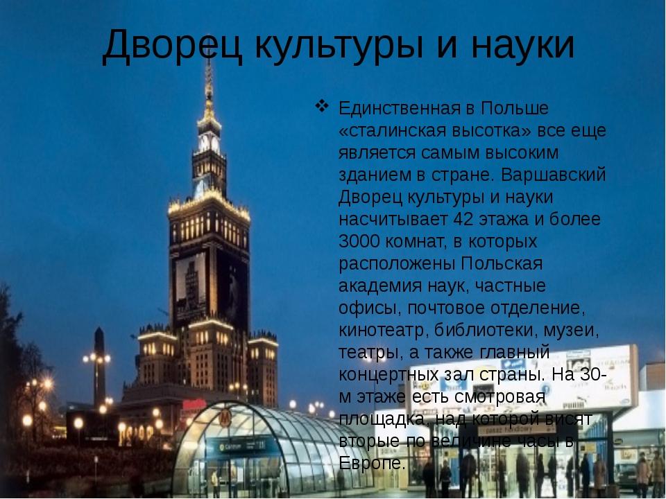 Дворец культуры и науки Единственная в Польше «сталинская высотка» все еще яв...