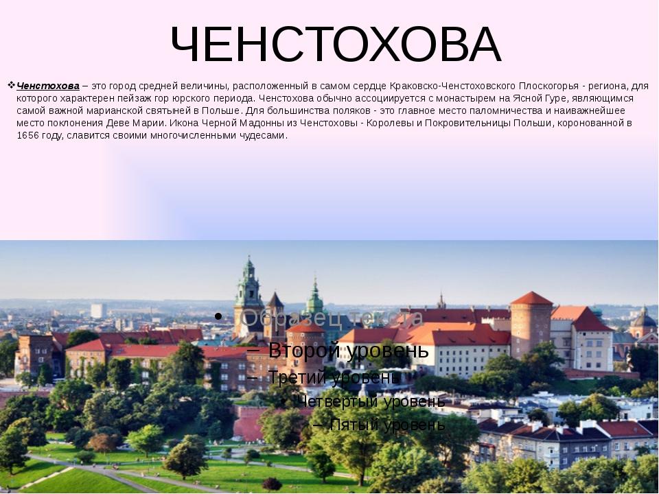 ЧЕНСТОХОВА Ченстохова – это город средней величины, расположенный в самом сер...