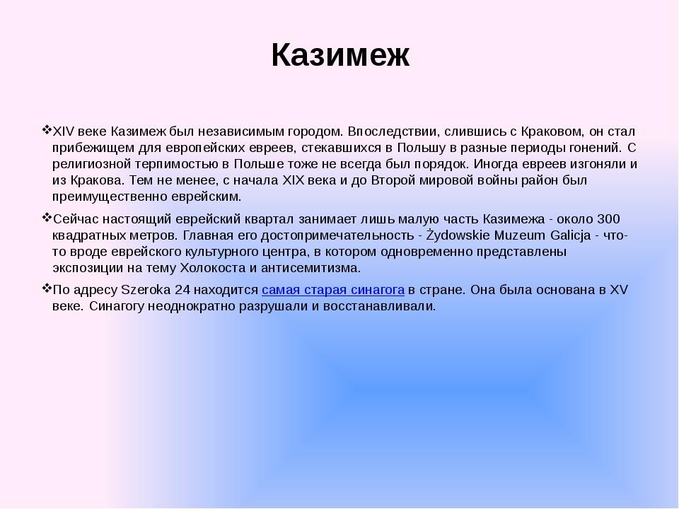 Казимеж XIV веке Казимеж был независимым городом. Впоследствии, слившись с Кр...