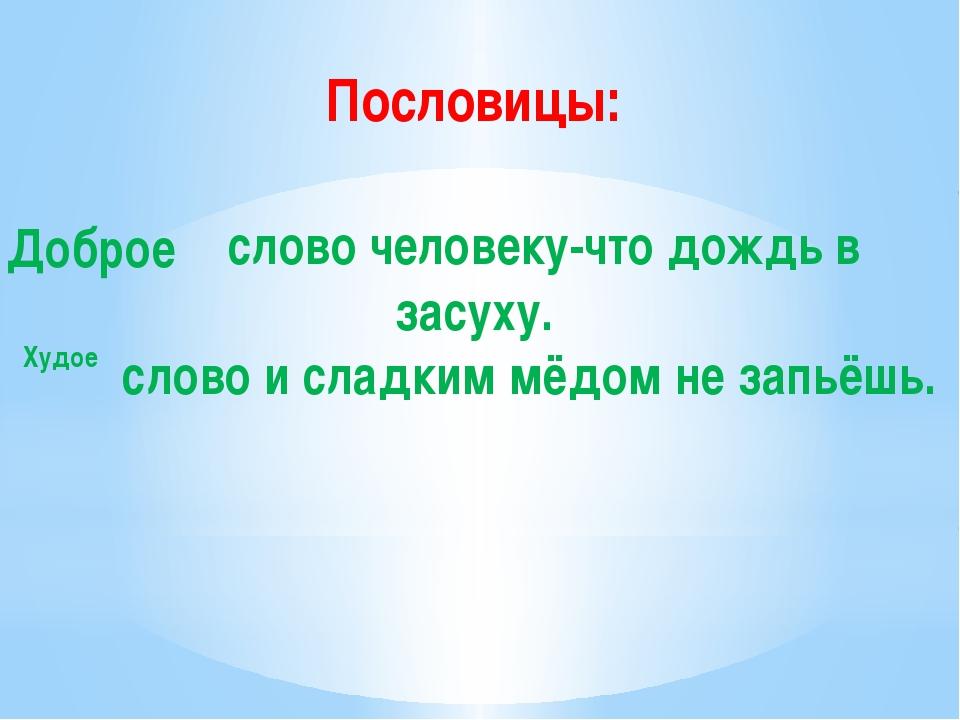 Пословицы: слово человеку-что дождь в засуху. слово и сладким мёдом не запьёш...