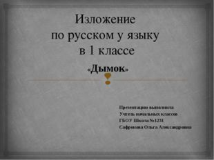 Изложение по русском у языку в 1 классе «Дымок» Презентацию выполнила Учтель