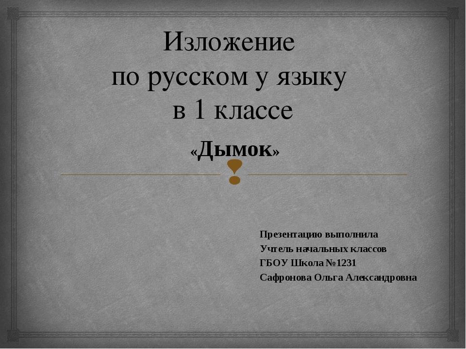 Изложение по русском у языку в 1 классе «Дымок» Презентацию выполнила Учтель...