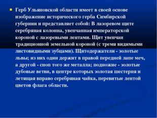 Герб Ульяновской области имеет в своей основе изображение исторического герба
