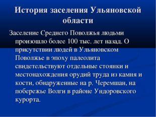 История заселения Ульяновской области Заселение Среднего Поволжья людьми прои