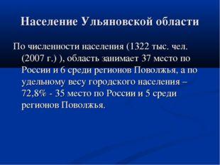 Население Ульяновской области По численности населения (1322 тыс. чел.(2007 г