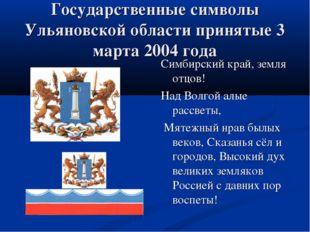 Государственные символы Ульяновской области принятые 3 марта 2004 года Симбир